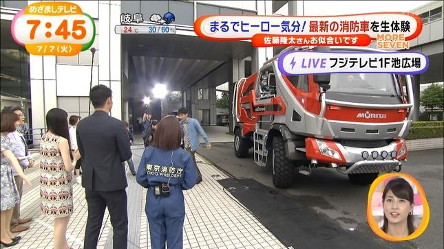 長野美郷 めざましテレビ 11