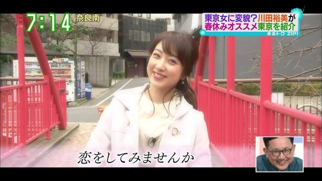 川田裕美 ZIP! 2
