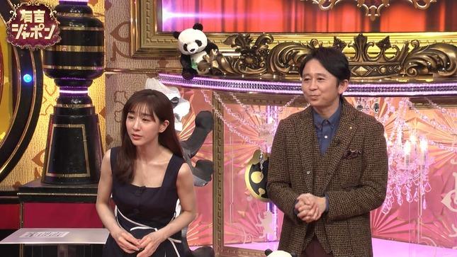 田中みな実 有吉ジャポン 5