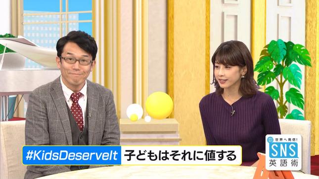 加藤綾子 世界へ発信!SNS英語術 探偵!ナイトスクープ 11