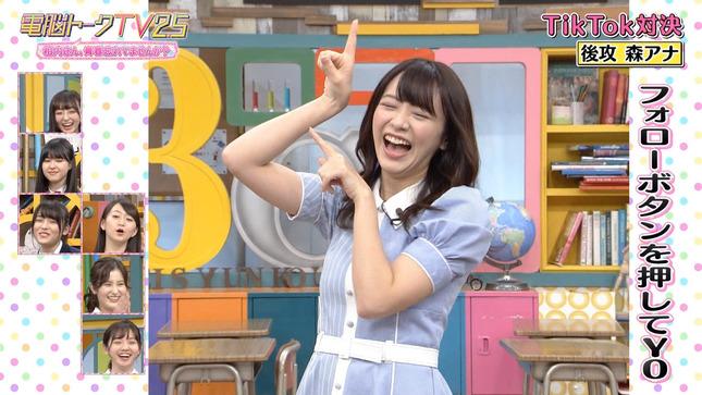 電脳トークTV 森香澄 片渕茜 田中瞳 池谷実悠 25