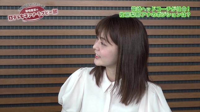 笹崎里菜の日テレ女子アナラグビー部 佐藤梨那 4