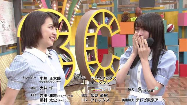 電脳トークTV2~相内さん、もっと青春しましょ! 23