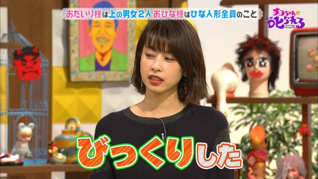 加藤綾子 チコちゃんに叱られる! 5