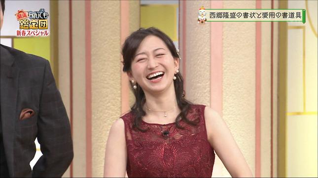片渕茜 開運!なんでも鑑定団 8