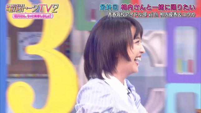 電脳トークTV2~相内さん、もっと青春しましょ! 18