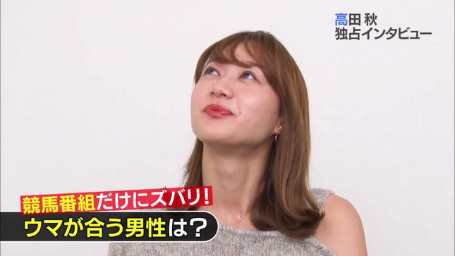 皆藤愛子 高田秋 BSイレブン競馬中継 11