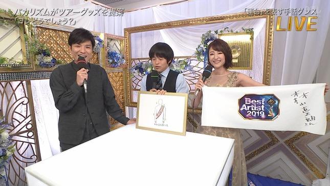 滝菜月 日テレ系音楽の祭典 ベストアーティスト2019 12