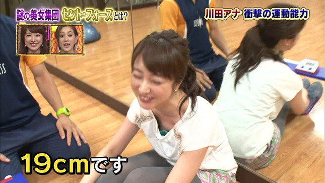 川田裕美 今夜くらべてみました 10