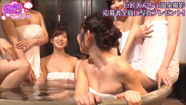 塩地美澄 妄想マンデー 30