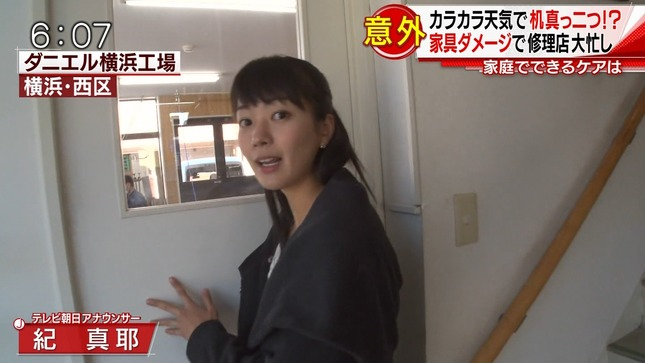 紀真耶 スーパーJチャンネル 3