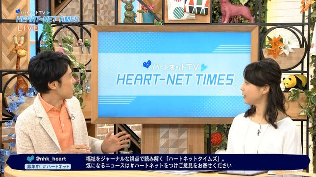 守本奈実 ハートネットTV 3