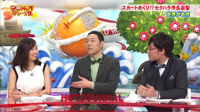 西尾由佳理 世界HOTジャーナル 07