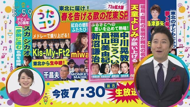 橋本奈穂子 NHKニュース7 うたコン 9