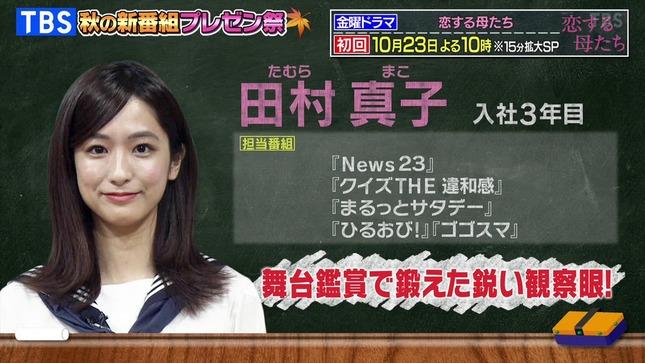 田村真子 TBS秋の新番組プレゼン祭 7