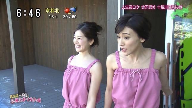 中村秀香 北海道へGO!大満喫!極上オトナ女子の旅 8