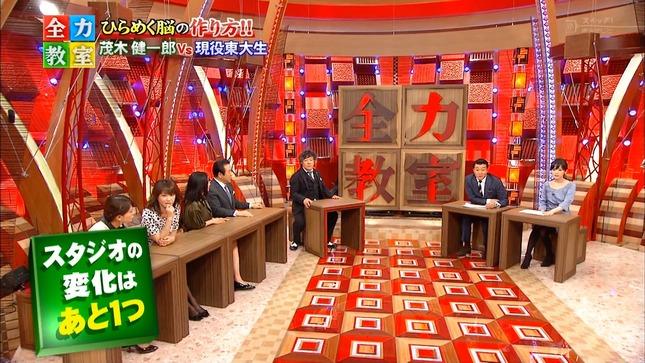 高島彩 全力教室 11
