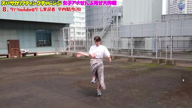 宇内梨沙 TBS女子アナのリフティングぜんぶ見せ大作戦 8
