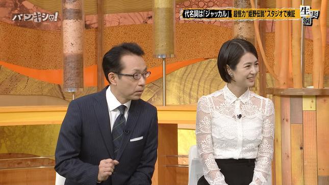 夏目三久 真相報道バンキシャ! 12
