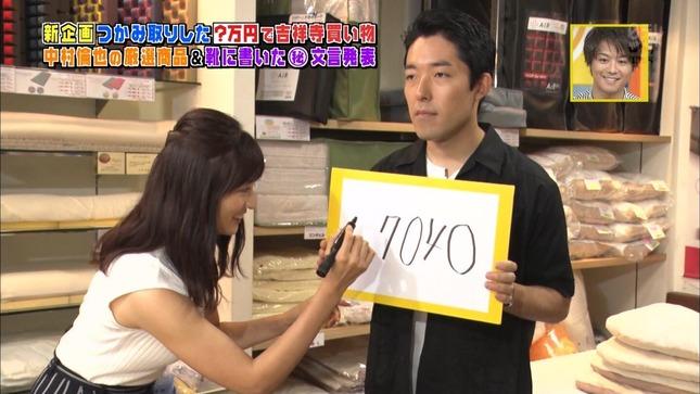 岩本乃蒼 火曜サプライズ 10