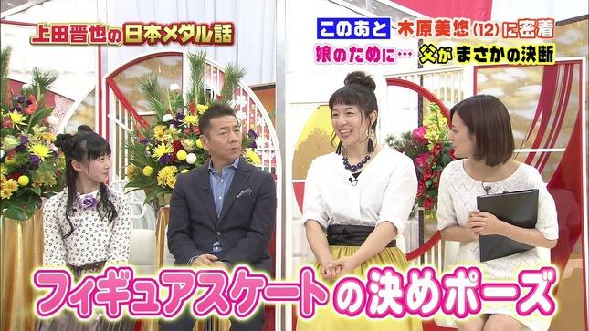 徳島えりか 行列のできる法律相談所 上田晋也の日本メダル話 11
