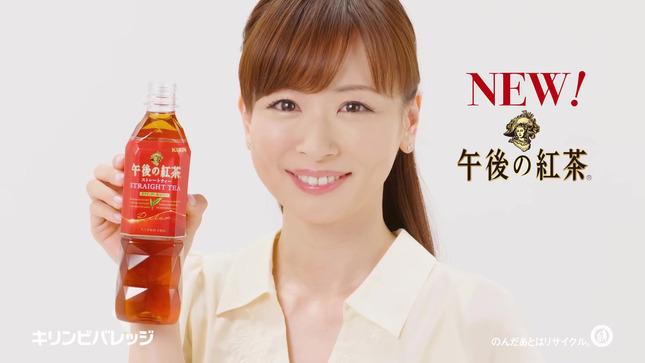 皆藤愛子 ゴゴスマ 午後の紅茶 8