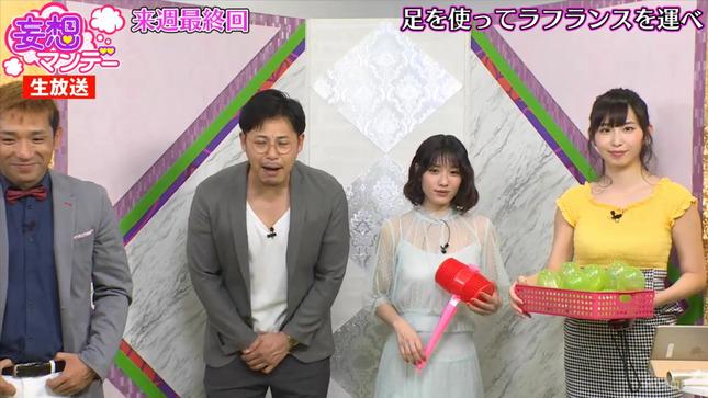 塩地美澄 妄想マンデー 23