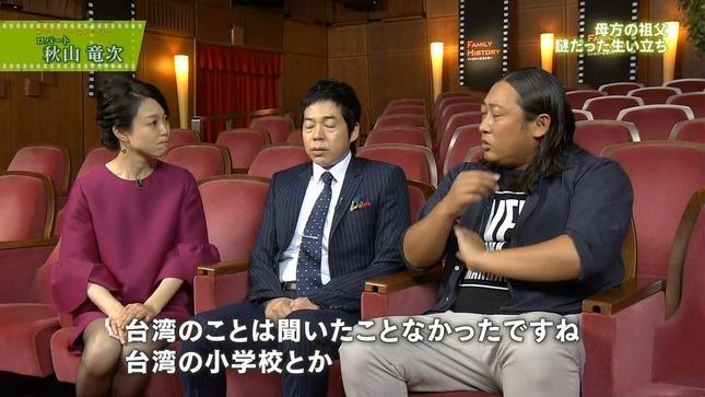 池田伸子 NHKニュース7  ファミリーヒストリー 7