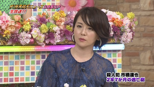 大橋未歩 ザ!世界仰天ニュース 生放送3時間SP 14