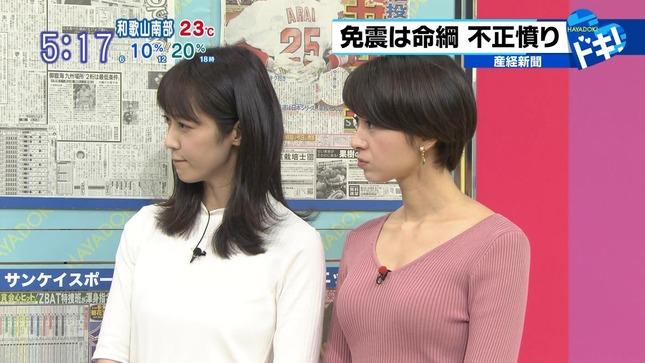 堀口ミイナ(はやドキ!キャスター) 迫力のニット乳!!