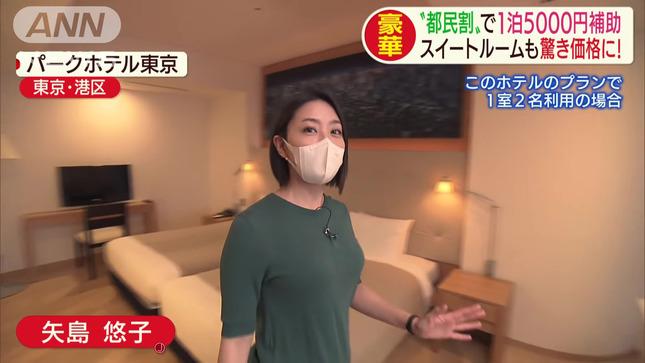 矢島悠子 スーパーJチャンネル 3
