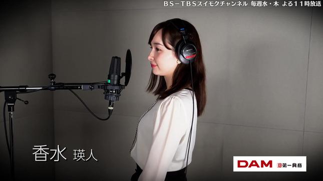 宇賀神メグ スイモクチャンネル 4