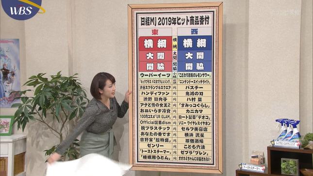相内優香 ワールドビジネスサテライト 大江麻理子 片渕茜 8