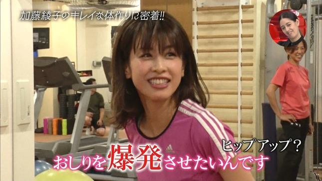 加藤綾子 おしゃれイズム 28