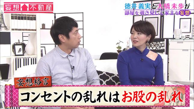 大橋未歩 妄想不動産 2