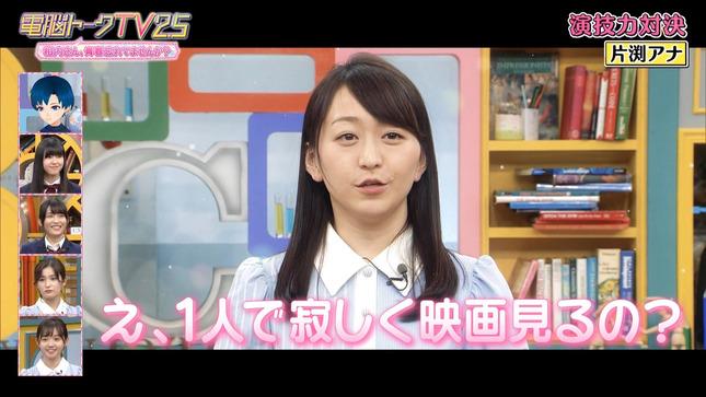 電脳トークTV 池谷実悠 片渕茜 田中瞳 森香澄 18