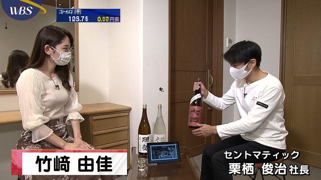 竹﨑由佳 ワールドビジネスサテライト 3