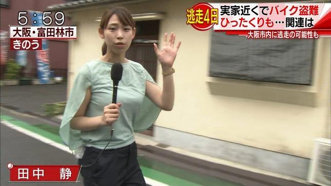 田中静 スーパーJチャンネル 4