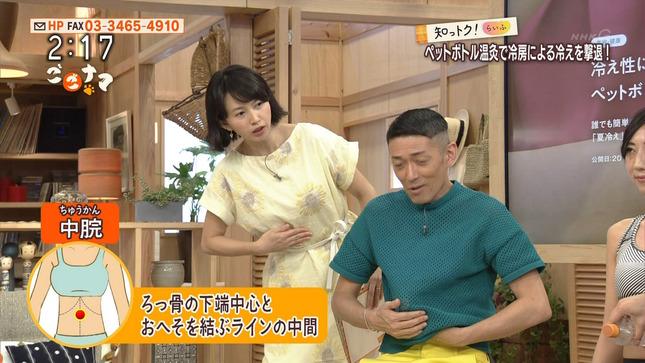 島津有理子 ごごナマ 4