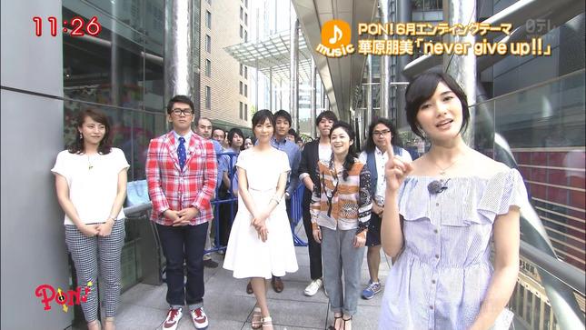 上田まりえ PON! 笑ってコラえて! 18