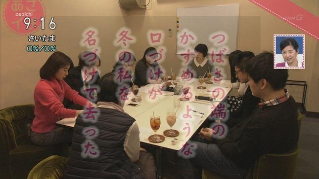 三輪秀香 あさイチ 02