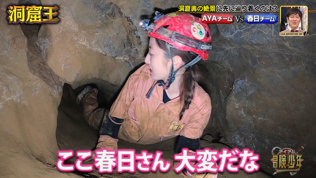 團遥香 アイアム冒険少年 11