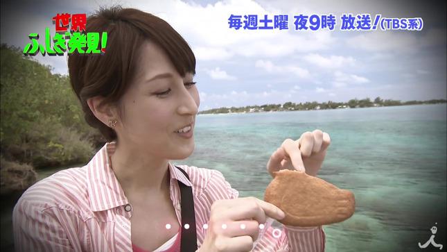 都築紗矢香 世界ふしぎ発見! 8