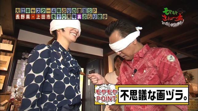 大江麻理子 狩野恵里 福田典子 モヤモヤさまぁ~ず2 3