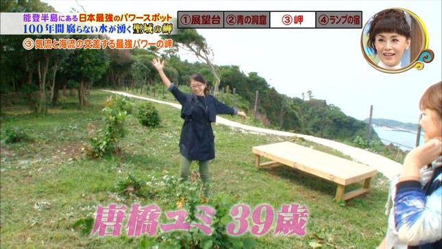 唐橋ユミ バイキング 04