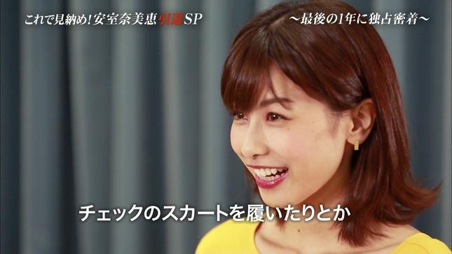 加藤綾子 知恵泉 これで見納め!安室奈美恵引退SP 12