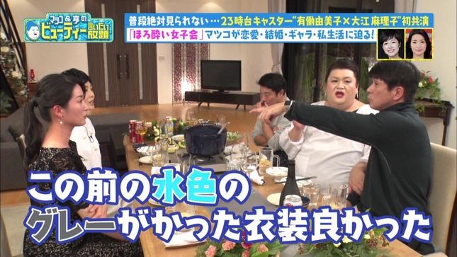 大江麻理子 マツコ&亨のビューティー言いたい放題 10