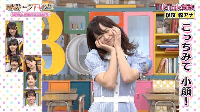 電脳トークTV 森香澄 片渕茜 田中瞳 池谷実悠 20