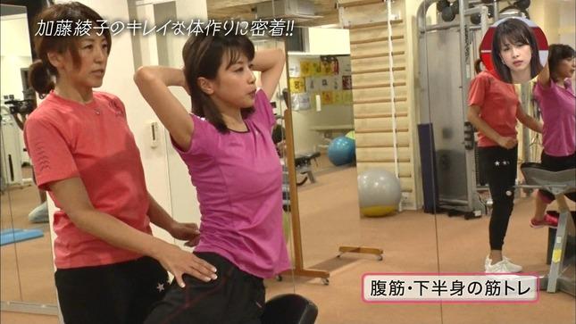 加藤綾子 おしゃれイズム 24