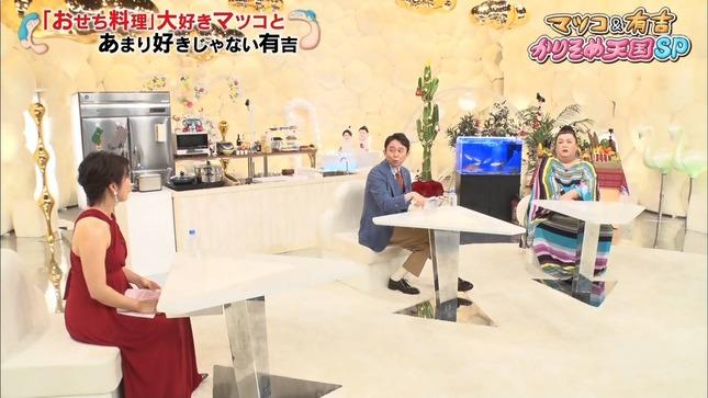 久保田直子 マツコ&有吉 かりそめ天国SP 2
